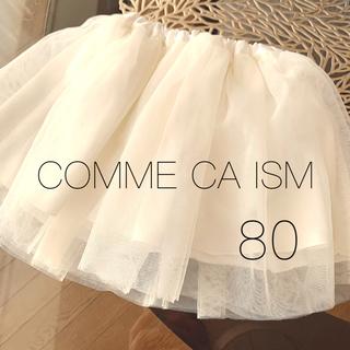 コムサイズム(COMME CA ISM)のコムサイズム COMME CA ISM 白 チュールスカート 80 女の子(セレモニードレス/スーツ)