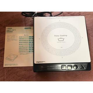 サンヨー(SANYO)のIH調理器 SANYO IC-HF1  値下げしました(調理機器)