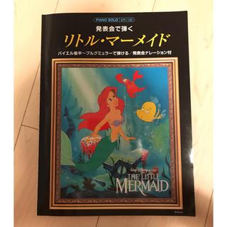 ディズニー(Disney)の楽譜 ディズニー リトルマーメイド(楽譜)
