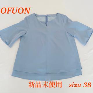 オフオン(OFUON)の【新品未使用】OFUON トップス ブラウス size38(シャツ/ブラウス(半袖/袖なし))