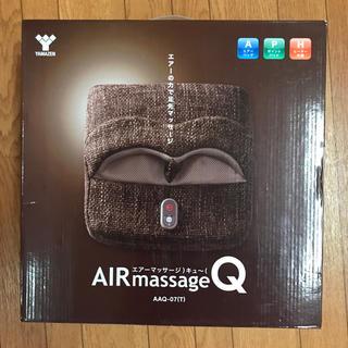 ヤマゼン(山善)のAIR massage Q(マッサージ機)
