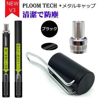 新タイプ Ploom TECH +互換メタルキャッ 進化版磁石吸着おしゃれ な (ミラー)