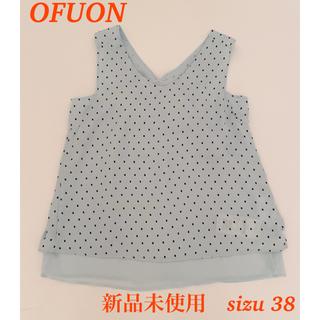オフオン(OFUON)の【新品未使用】OFUON ブラウス size38(シャツ/ブラウス(半袖/袖なし))