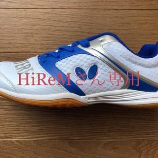 バタフライ(BUTTERFLY)のHiReMさん専用商品 卓球シューズバタフライレゾライン グレーヴィー93610(卓球)