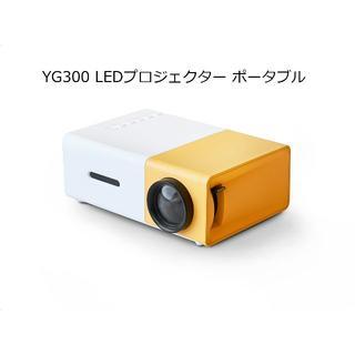 dici YG300 LED プロジェクター リチウムバッテリー内蔵【イエロー】(PHS本体)