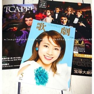 宝塚 歌劇 2020年 05月号(音楽/芸能)