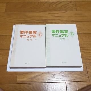 要件事実マニュアル(人文/社会)