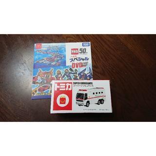 マクドナルド(マクドナルド)のハッピーセット トミカ スーパーアンビュランス(消防車)新品未使用品DVD付①(ミニカー)