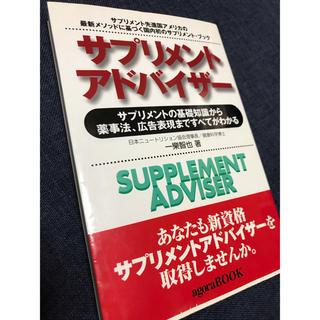 アムウェイ(Amway)のサプリメントアドバイザー 日本ニュートリション協会 サプリメントの基礎(健康/医学)