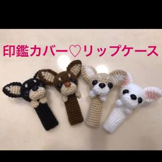 ハンドメイド♡印鑑カバー♡シャチハタカバー♡リップケース♡チワワ♡わんちゃん♡(はんこ)