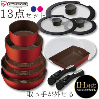 アイリスオーヤマ(アイリスオーヤマ)のフライパン IH 13点セット H-ISSE13P アイリスオーヤマ(調理道具/製菓道具)