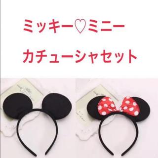 ディズニー(Disney)のミッキー ミニー カチューシャ セット(その他)