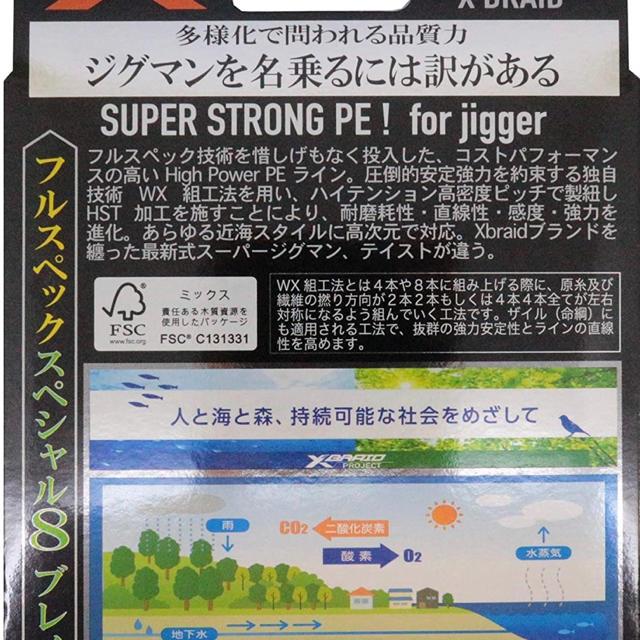 YGK よつあみ XBRAIDスーパージグマンX8 1号 200m スポーツ/アウトドアのフィッシング(釣り糸/ライン)の商品写真