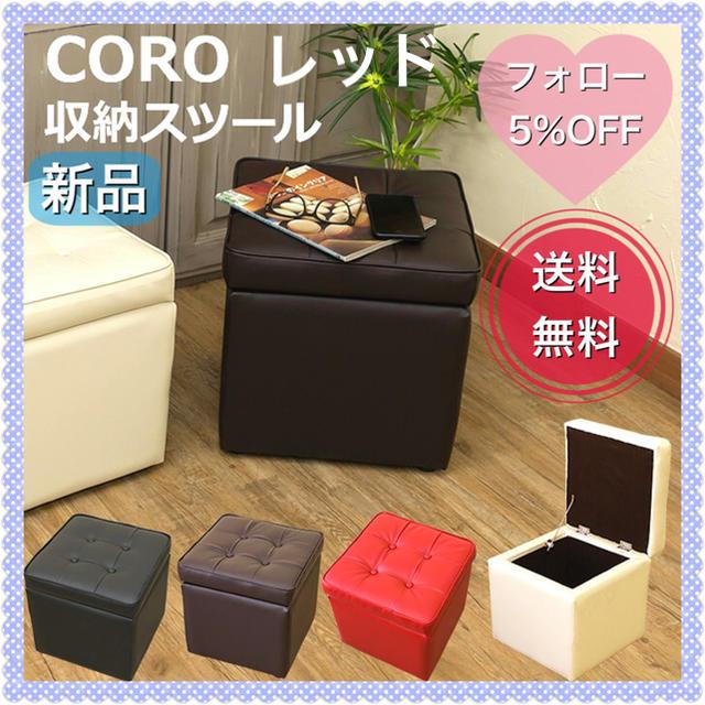 CORO 収納スツール レッド インテリア/住まい/日用品のソファ/ソファベッド(オットマン)の商品写真