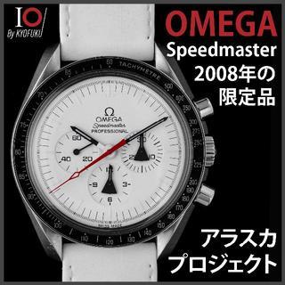 オメガ(OMEGA)の(170) 極レア Ω オメガ スーピドマスター プロ アラスカ Ω 全付属品付(腕時計(アナログ))