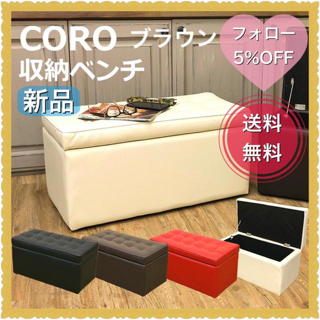 CORO 収納ベンチ ブラウン インテリア/住まい/日用品のソファ/ソファベッド(オットマン)の商品写真