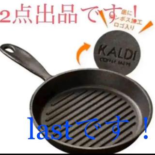 カルディ(KALDI)のKALDI限定非売品、完売品2点新品ですグリルパン(調理機器)