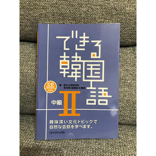 できる韓国語 中級II CD付き(語学/参考書)