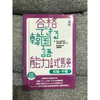 合格できる韓国語能力試験 初級・中級(資格/検定)