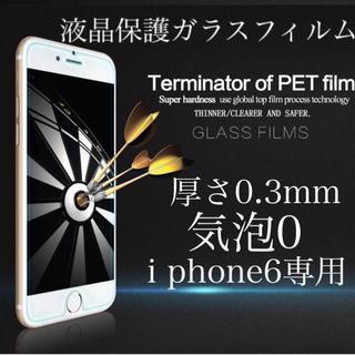 iPhone6専用ガラスフィルム(その他)