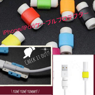 ケーブルプロテクター2個セット☆送料無料(その他)