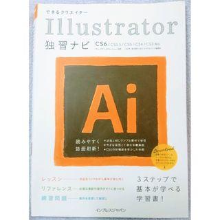 できるクリエイター llustrator独習ナビ CS6/CS5.5/CS5対応