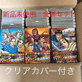 シュウエイシャ(集英社)のキングダム  1〜57巻 全巻 クリアカバー付き(全巻セット)
