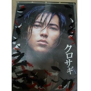 ヤマシタトモヒサ(山下智久)のクロサギ DVD-BOX DVD(TVドラマ)