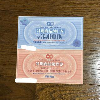 アオヤマ(青山)の洋服の青山 THE SUIT COMPANY 割引優待券(ショッピング)