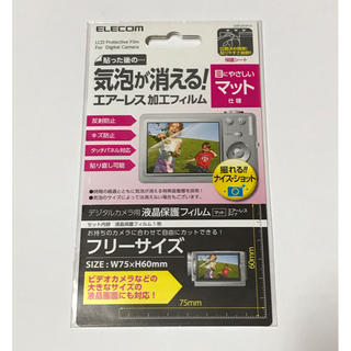 エレコム(ELECOM)のELECOM デジタルカメラ用 液晶保護フィルム(その他)