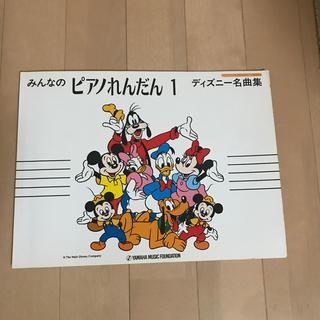 ディズニー(Disney)のピアノ連弾楽譜(楽譜)