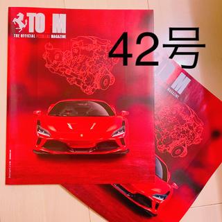 Ferrari - 未使用   Ferrari オーナー限定マガジン TOFM42号