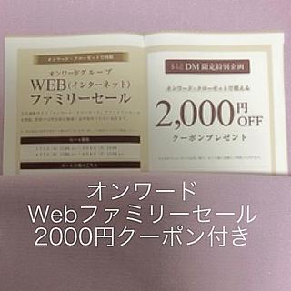 ニジュウサンク(23区)のオンワードWebファミリーセール♡(ショッピング)