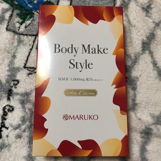 マルコ(MARUKO)のマルコ ボディメイクスタイル(ダイエット食品)