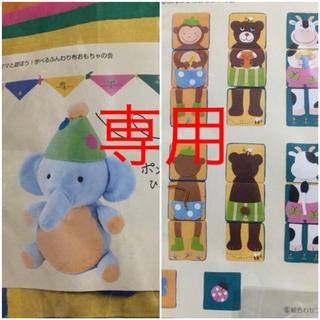 フェリシモ(FELISSIMO)の学べるふんわり布おもちゃキット 2セット【ひよコ様専用】(その他)