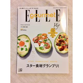 ELLE - Elle Gourmet (エル・グルメ) 2017年 09月号