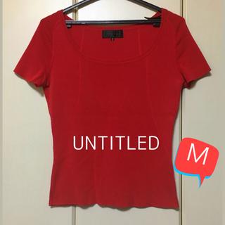 アンタイトル(UNTITLED)のUNTITLED アンタイトル 半袖ニット 赤 レッド Mサイズ 美品(ニット/セーター)