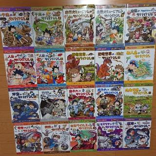 アサヒシンブンシュッパン(朝日新聞出版)のサバイバルシリーズ 20冊(少年漫画)