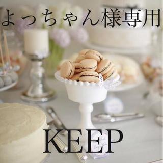 ダブルクローゼット(w closet)のよっちゃん様専用 10月15日までキープ(サロペット/オーバーオール)