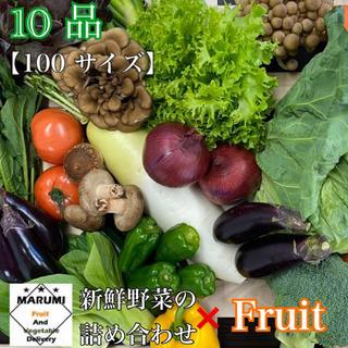 10品 野菜詰め合わせ➕フルーツ 野菜セット 八百屋さんおまかせ(野菜)