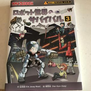アサヒシンブンシュッパン(朝日新聞出版)のロボット世界のサバイバル3(その他)