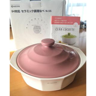 キョウセラ(京セラ)の京セラ IH対応 セラミック調理鍋(鍋/フライパン)