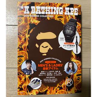アベイシングエイプ(A BATHING APE)の★付録付未読★ bape デジタルウォッチ watch 2020 ムック本(ファッション)