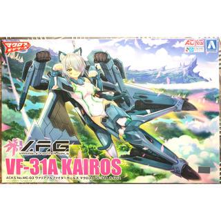 アオシマ(AOSHIMA)のお値下げ中 ヴァリアブルファイターガールズ VF-31カイロス(模型/プラモデル)