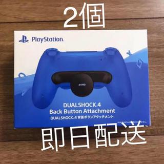 アタッチメント(ATTACHIMENT)のPS4 DualShock4 背面ボタン アタッチメント 新品未開封 即日発送(その他)