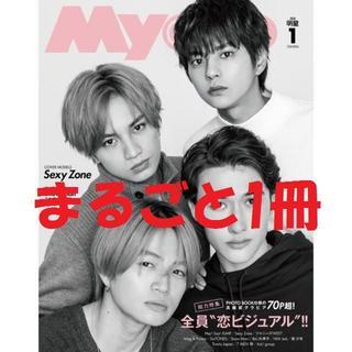 Myojo 2020年1月号 1冊(切抜きなし)(アート/エンタメ/ホビー)