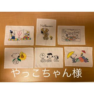 スヌーピー(SNOOPY)のやっこちゃん様 スヌーピー 刺繍 ハンドメイド(アート/写真)