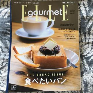 ELLE - エルグルメ2019年5月号食べたいパン 1度読みました。