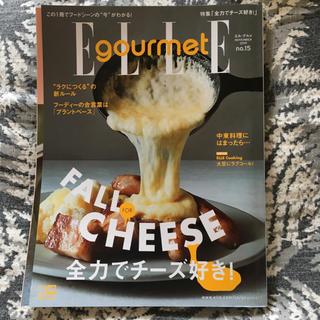 ELLE - エルグルメ2019年11月号全力でチーズ好き! 1度読みました
