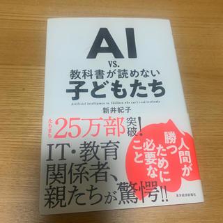 AI vs.教科書が読めない子どもたち(ビジネス/経済)